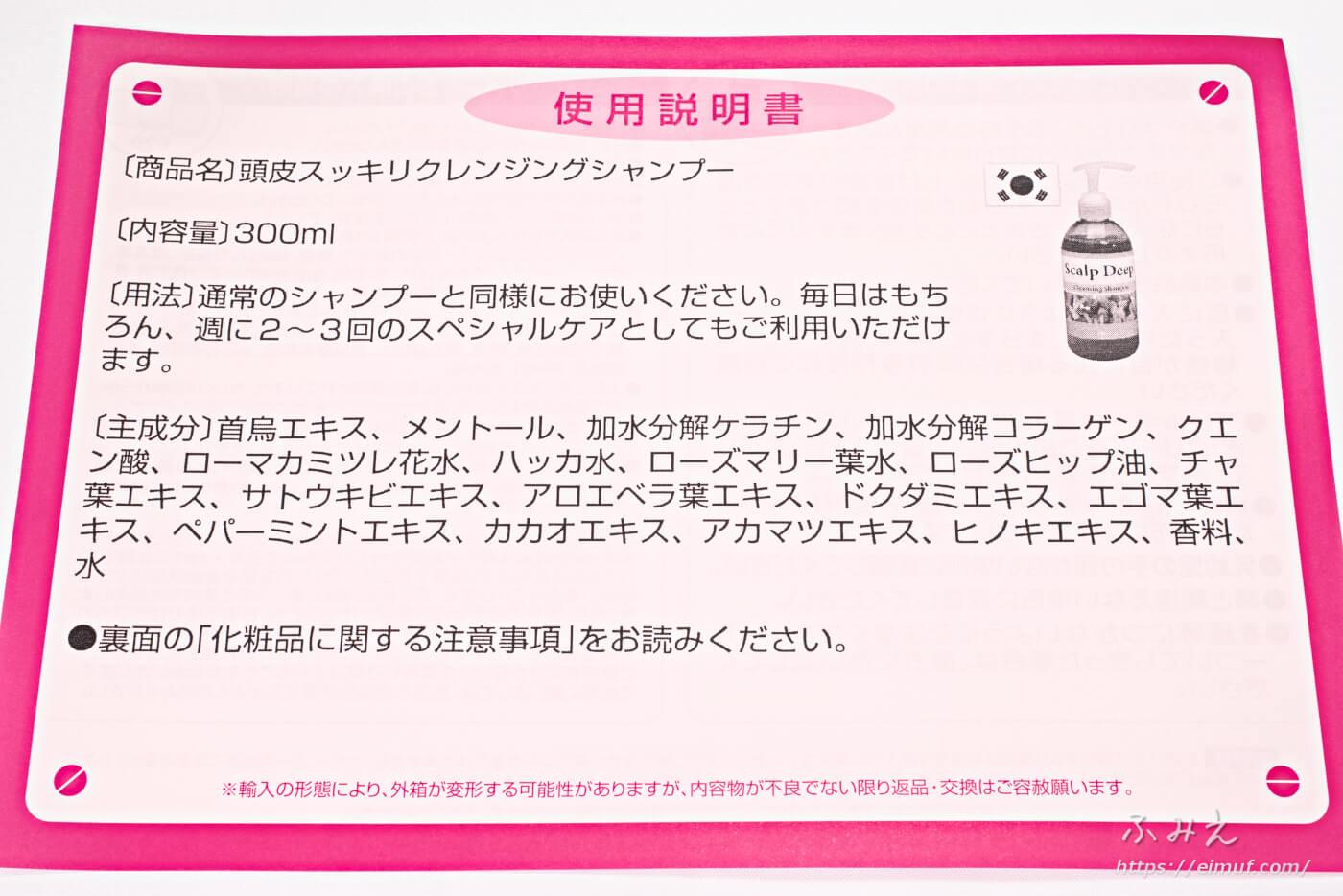 YOUUP(ユーアップ) 頭皮スッキリクレンジングシャンプー 付属の使用説明書