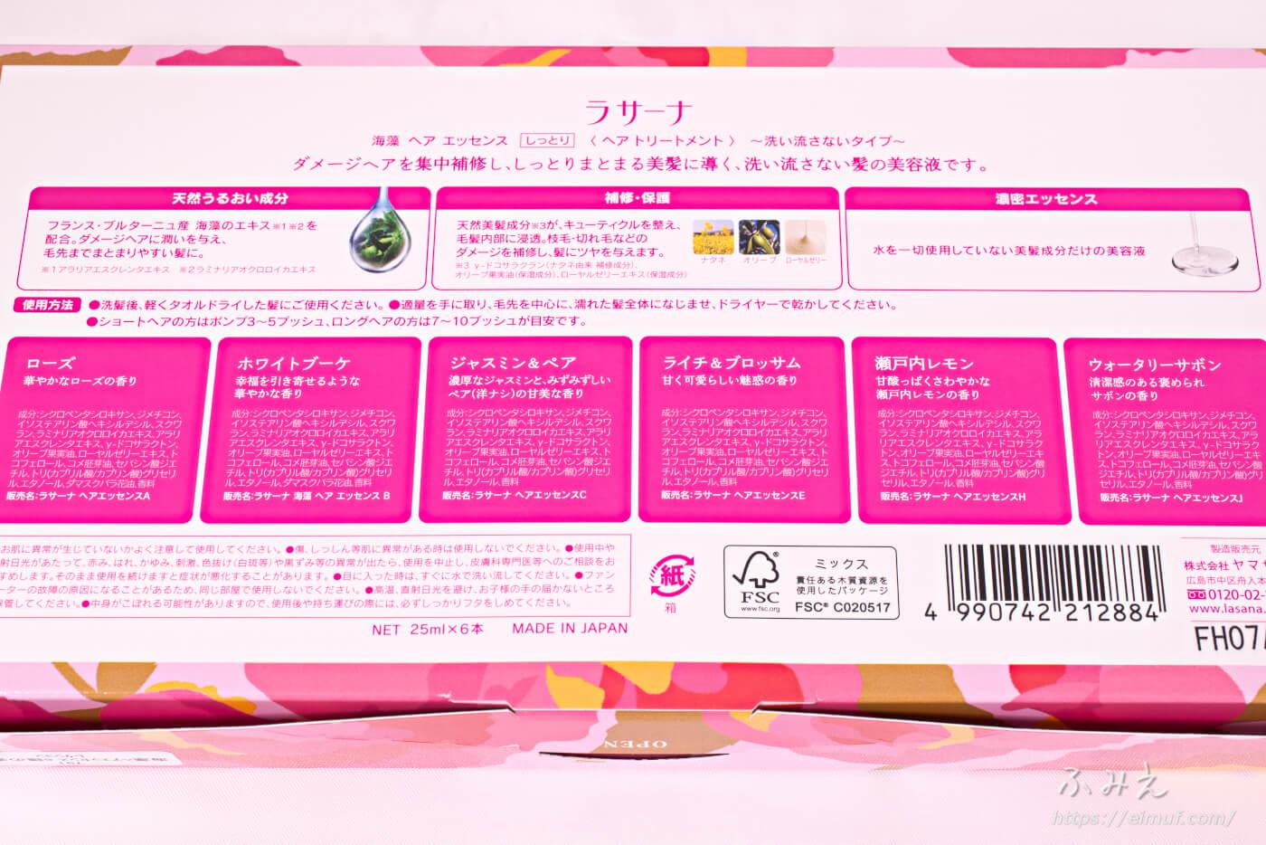 ラサーナ 海藻 ヘアエッセンス 6種の香りコレクションの外箱裏面