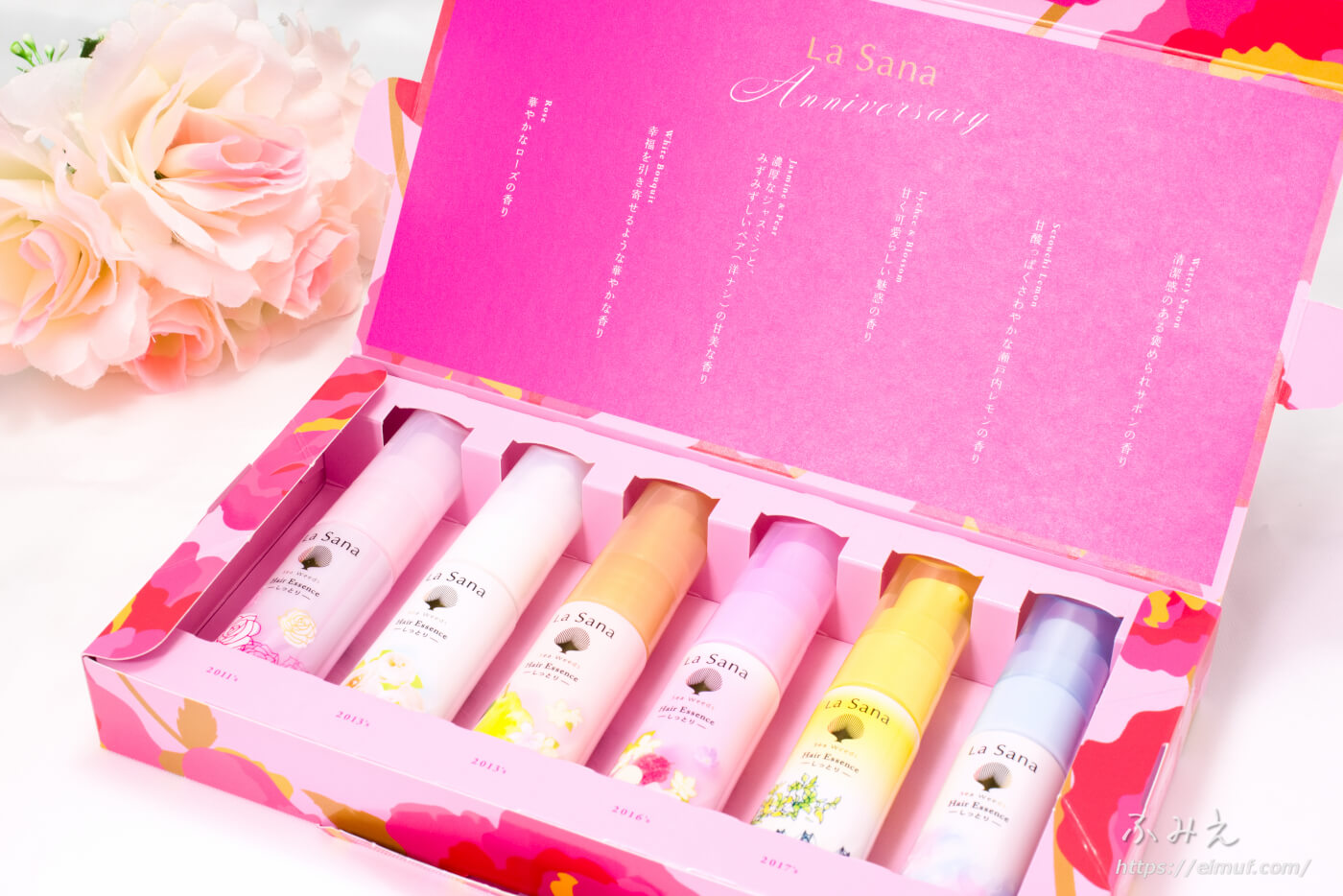 ラサーナ 海藻 ヘアエッセンス 6種の香りコレクションの箱を開けてみた