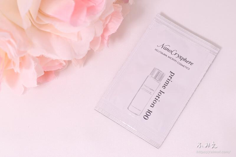 ナノクリスフェア プライムライン1週間で体感トライアルセット 化粧水正面