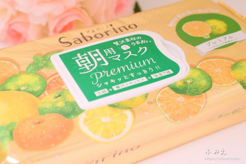 サボリーノの目ざまシートに「プレミアム」タイプが新登場!青みかんの香りのリッチなミルク保湿タイプで朝から贅沢気分!