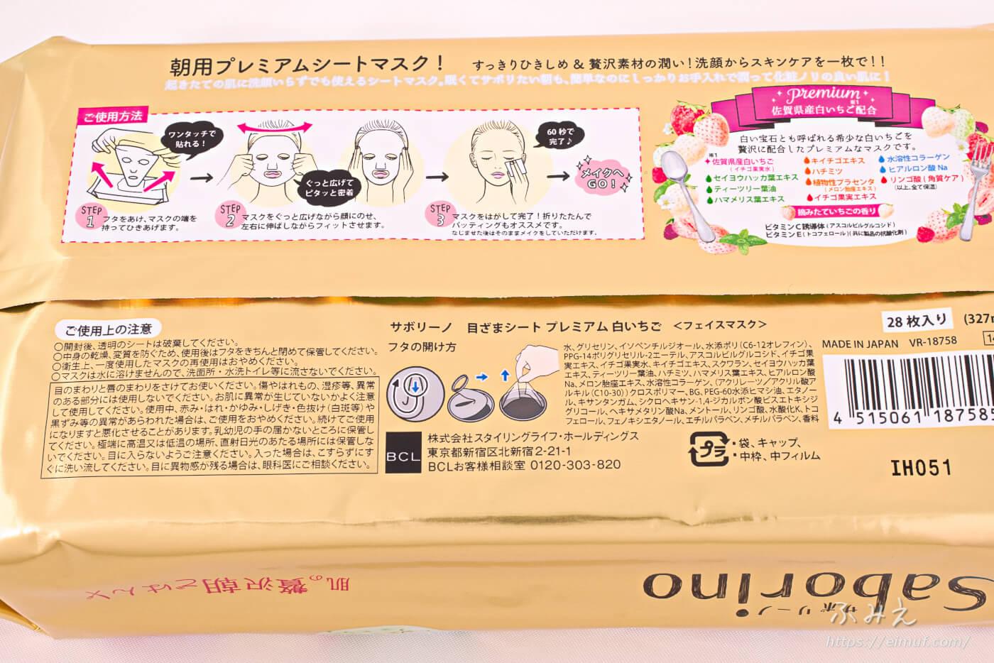 サボリーノ 目ざまシート プレミアム リッチなミルク保湿タイプ(白いちごの香り) パッケージ底面