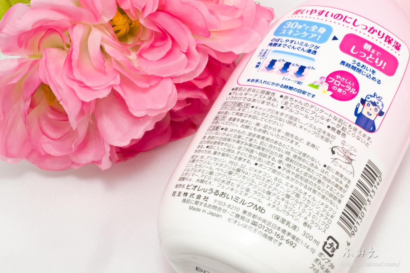 ビオレu 角層まで浸透する うるおいミルク(やさしいフローラルの香り) 本体裏面