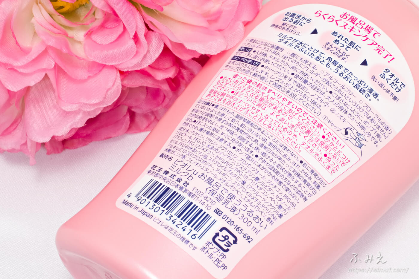 ビオレu お風呂で使う うるおいミルク(やさしいフローラルの香り) 本体裏面