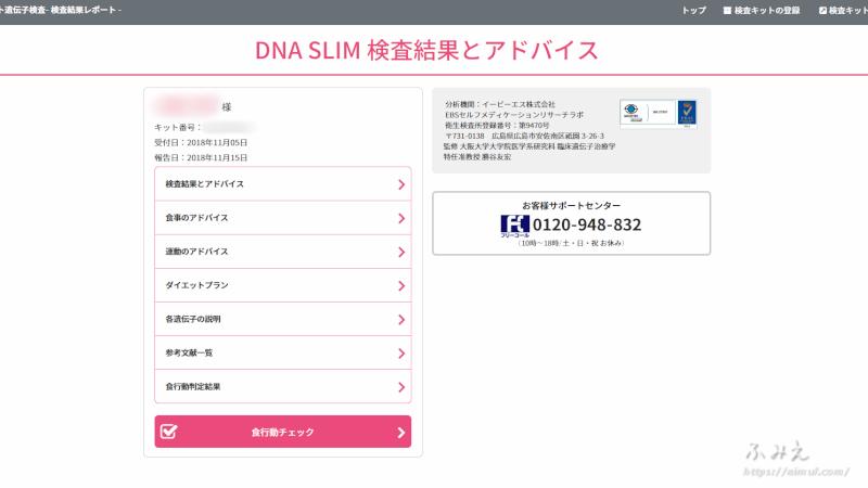 ハーセリーズ DNA SLIM 肥満遺伝子を検査する「ダイエット遺伝子検査」 結果画面2
