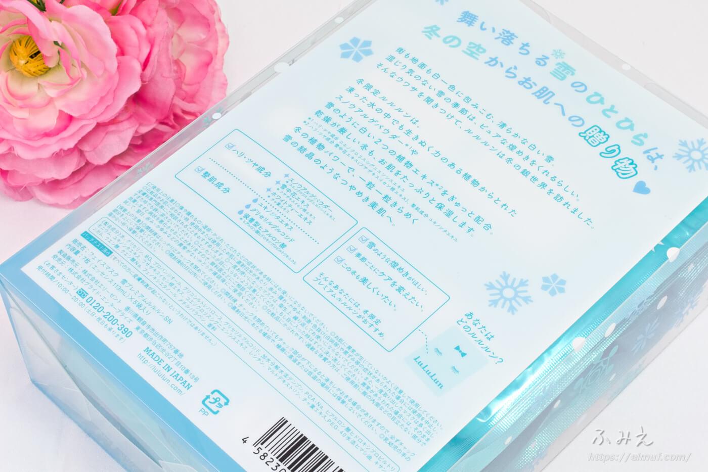 プレミアムルルルン2018 雪(ホワイトバニラの香り) 7枚入り×5個入り パッケージ裏面