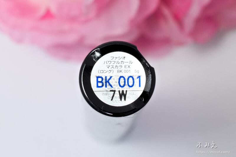 ファシオ パワフルカール マスカラ EX ロング #BK001(ブラック) 本体底面