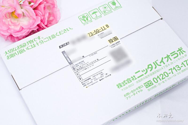 ニッタバイオラボ ピュアドライ(乾燥美容原液) が届いた箱