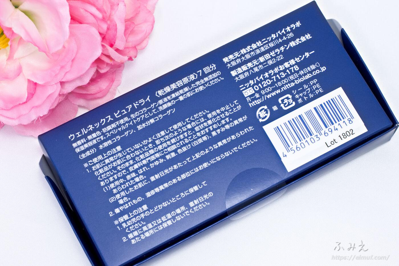 ニッタバイオラボ ピュアドライ(乾燥美容原液) 7個入り外箱裏面