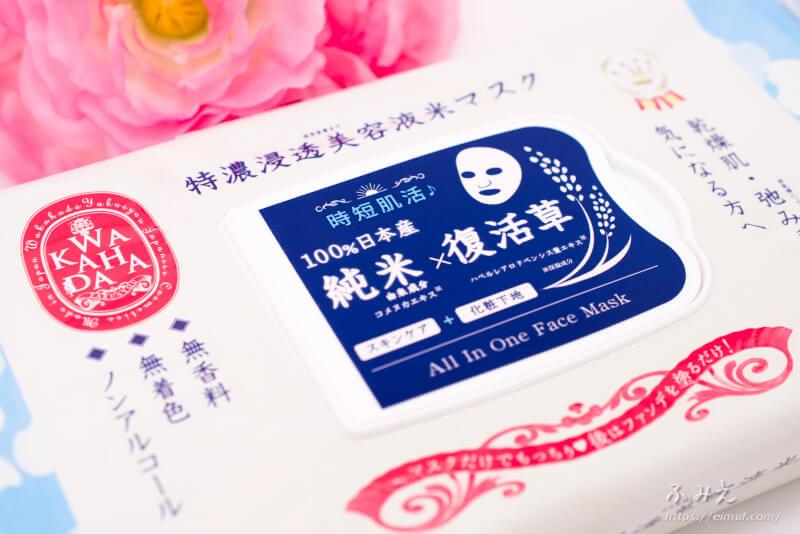 隠れ銘品を発見!wakahadaの米マスク(特濃浸透美容液米マスク) で忙しい朝に時短でたっぷりうるおいケア!