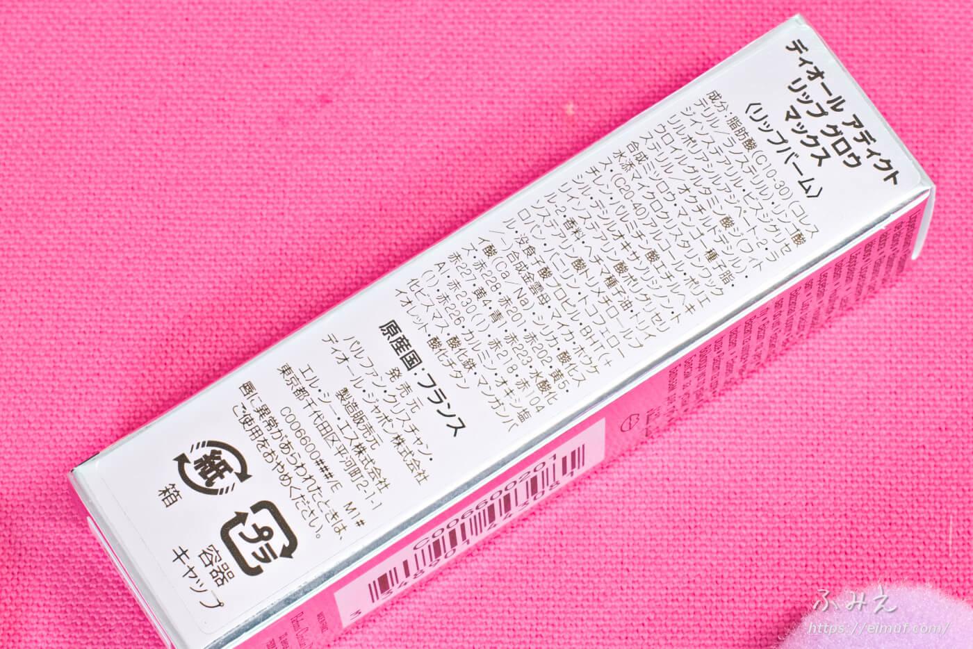 ディオール アディクト リップグロウ マックス #201(ピンク) 外箱裏面