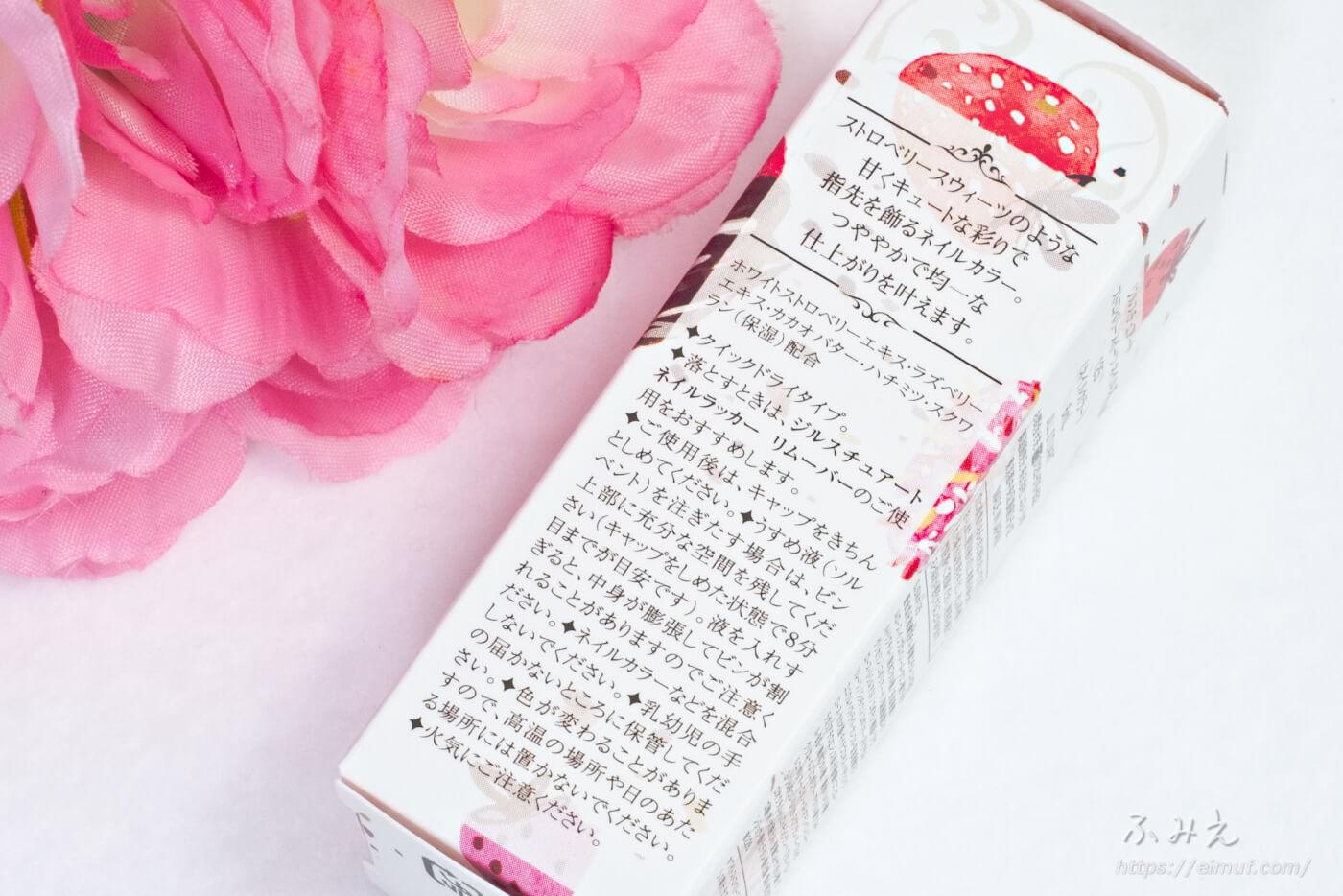 ジルスチュアート ストロベリースイーツ ネイルズ #125(toffee strawberry) 外箱右側面