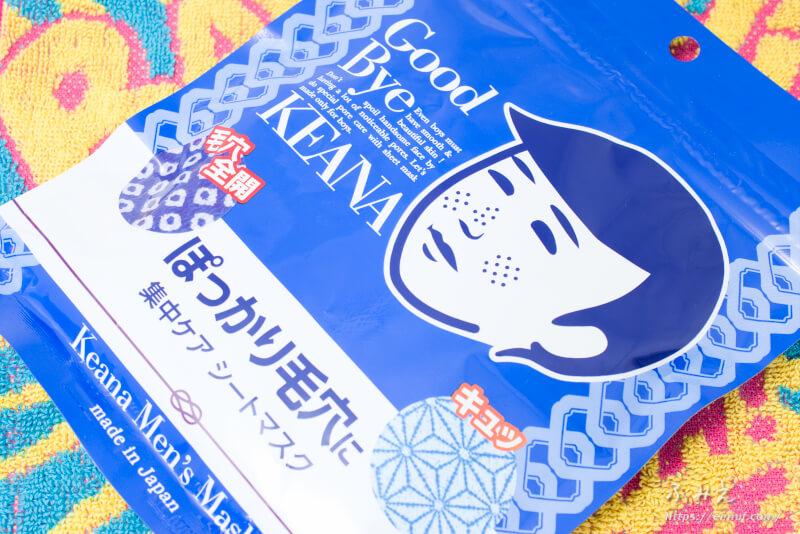 毛穴撫子 男の子用 シートマスク