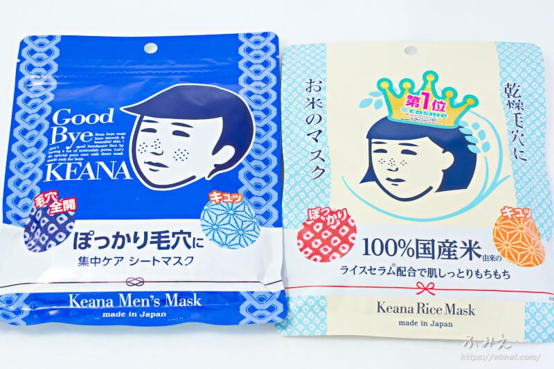 毛穴撫子 男の子用 シートマスク とお米のマスクを並べてみた