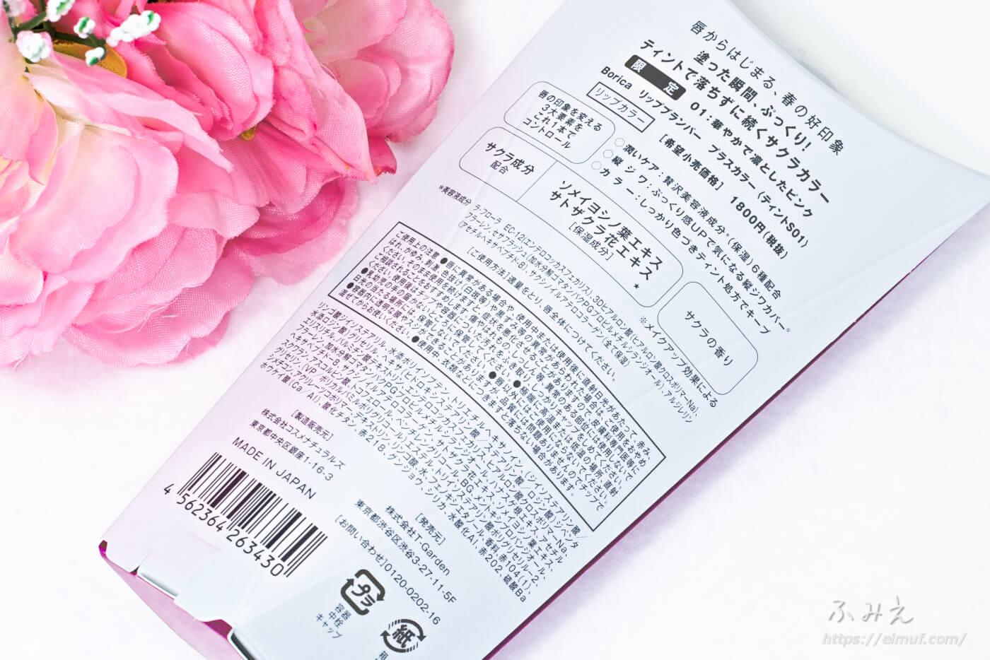 ボリカ リッププランパ― サクラティント #01(華やかで凛としたピンク) パッケージ裏面