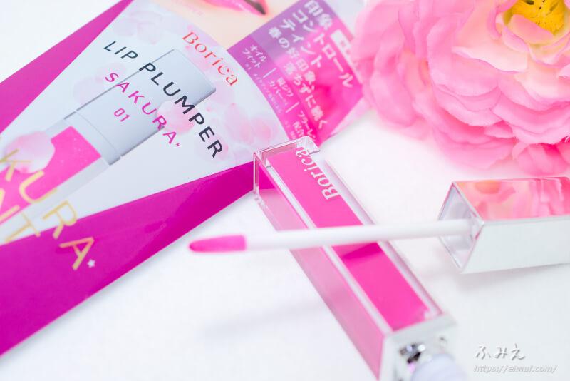 ボリカのリッププランパー プラスカラー ティントS01が数量限定で発売中!#01(華やかで凛としたピンク)で青みピンクが楽しめる!