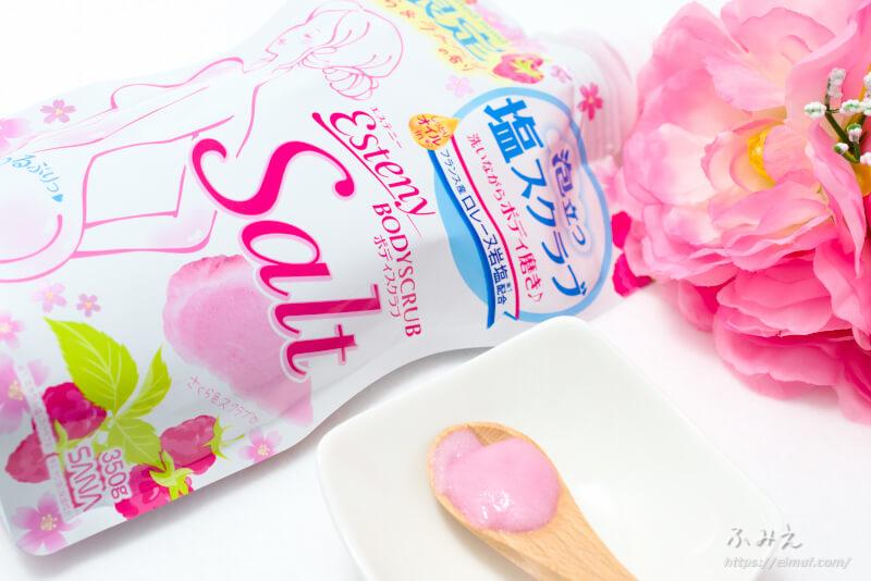 エステニーのソルティスクラブはコスパ◎!限定のさくら&ラズベリーの香りはフレッシュで春らしい香り!
