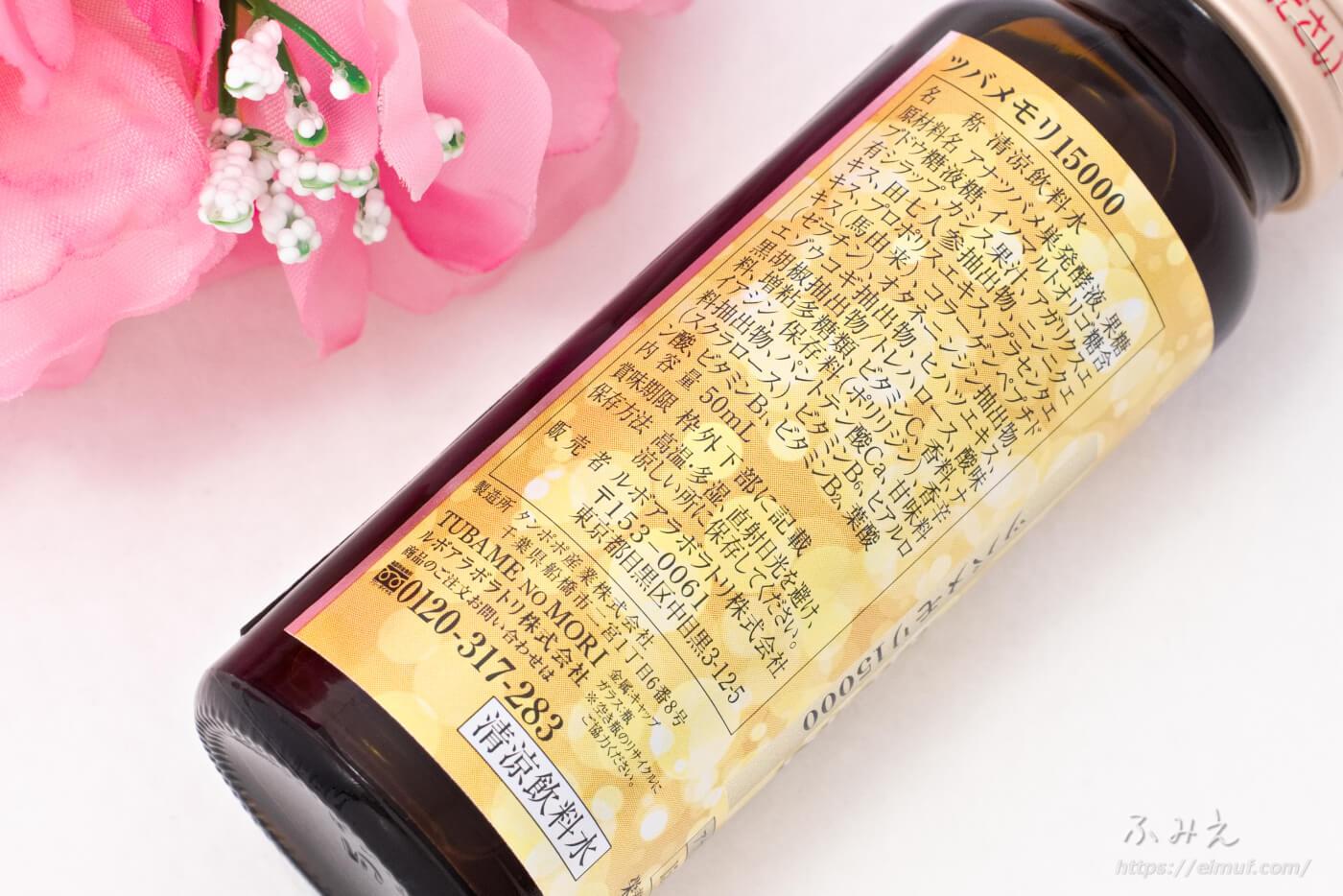 つばめのもり ツバメモリ15000 50ml入り瓶 原材料が書いてある側面