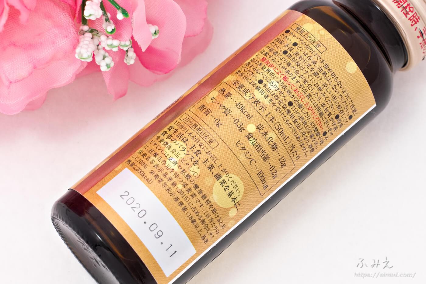 つばめのもり ツバメモリ15000 50ml入り瓶 注意や栄養表示のある側面