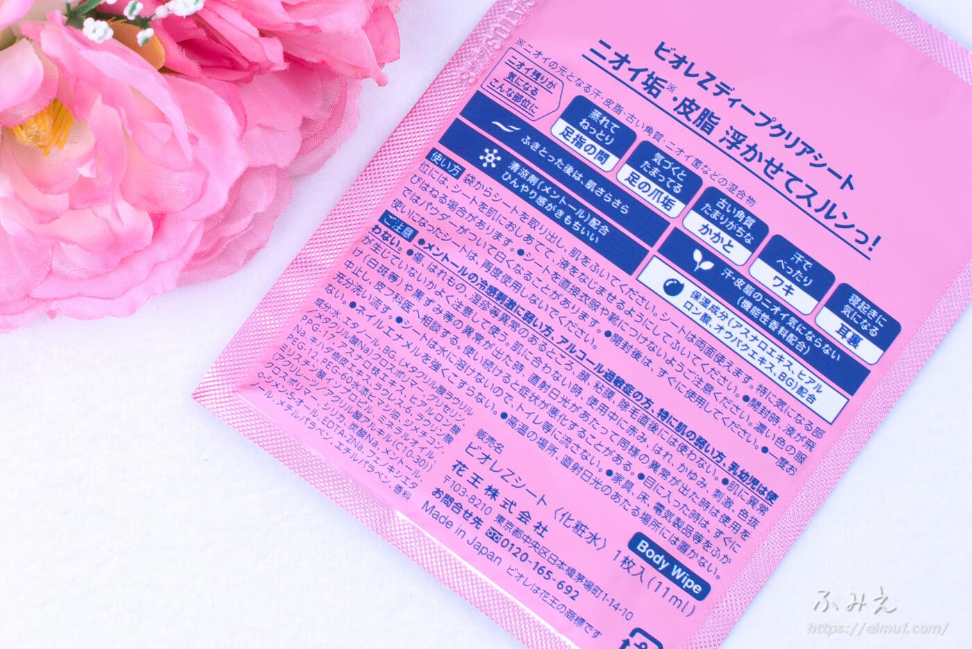 ビオレZ ディープクリアシート ハーブミントの香り 個包装裏面