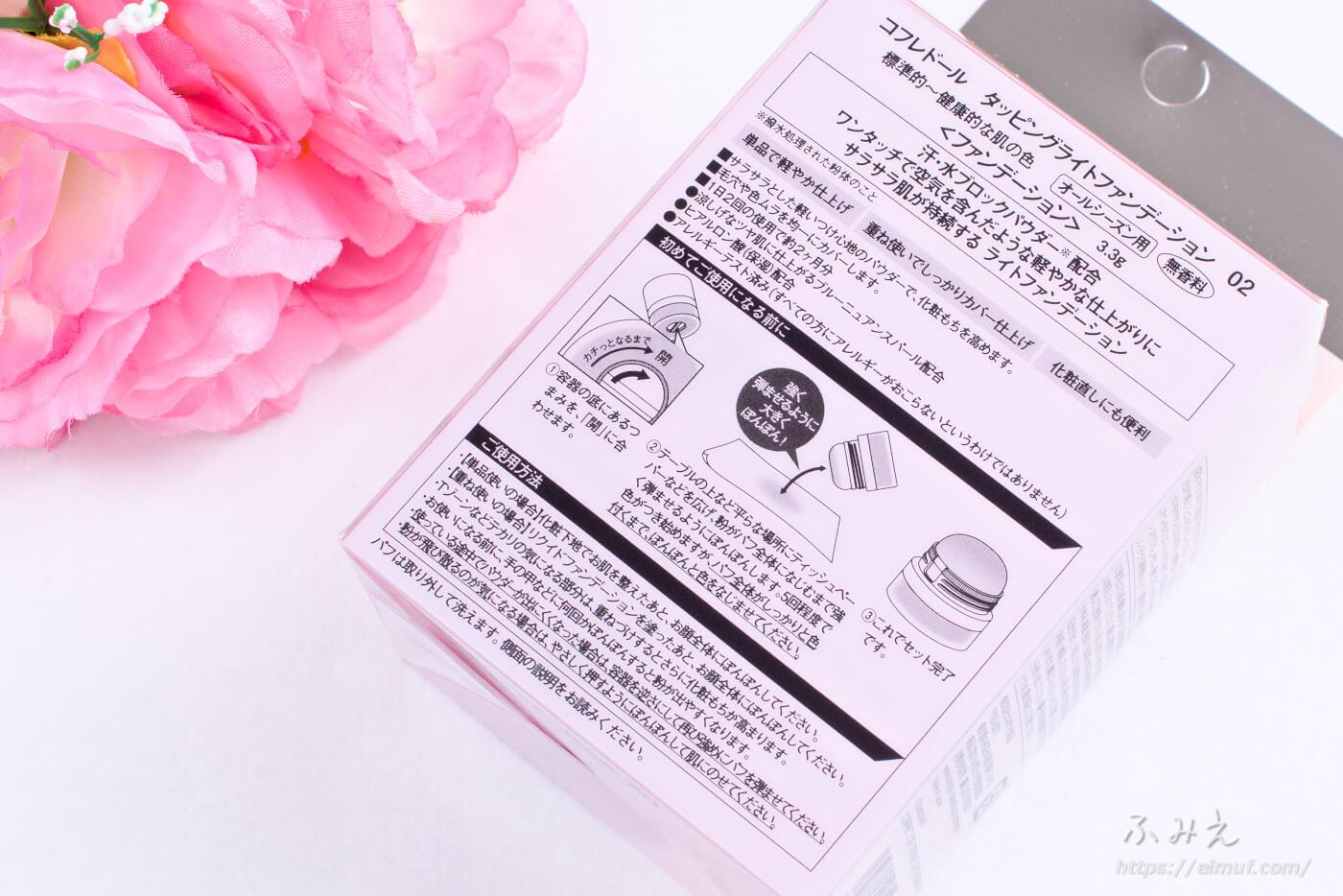 コフレドール タッピングライト ファンデーション #標準的~健康的な肌の色 パッケージ裏面
