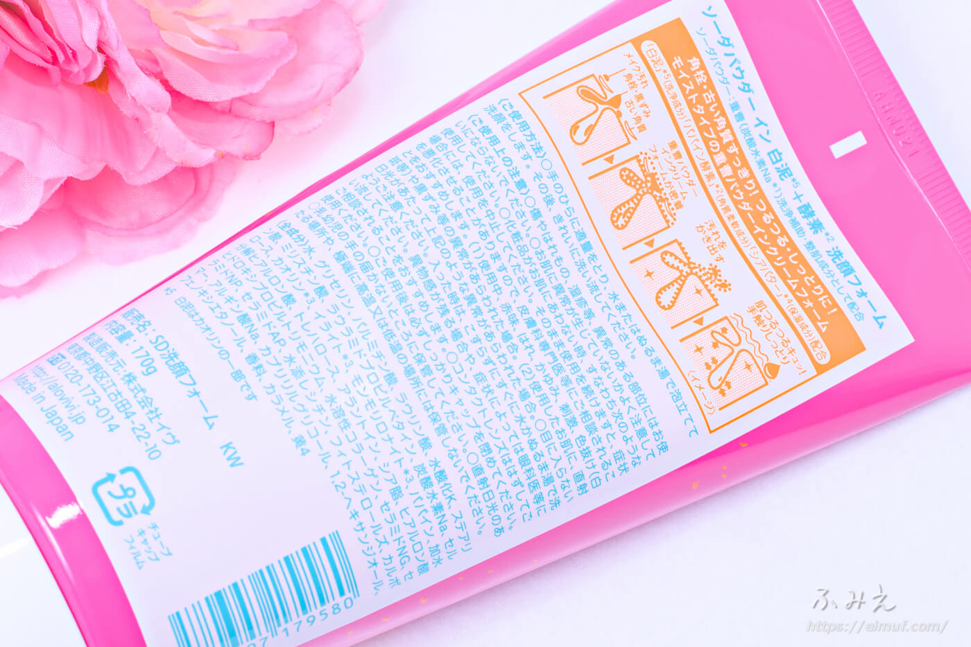 イヴ ソーダパウダー 洗顔フォーム フルーツフローラルの香り 本体裏面