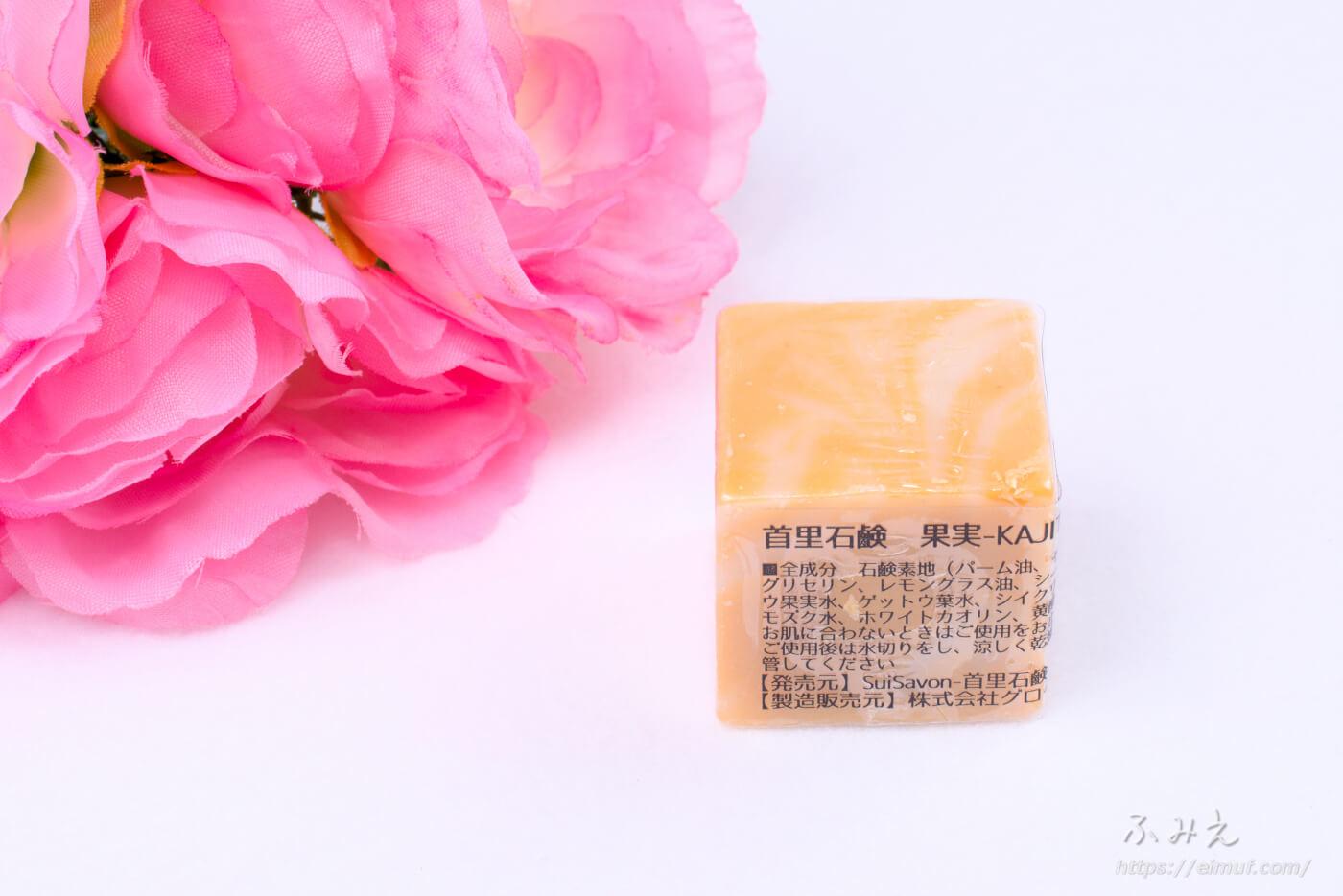 首里石鹸 ボタニカルハンドメイドソープ CUBE石鹸 8つセット (果実) 側面1