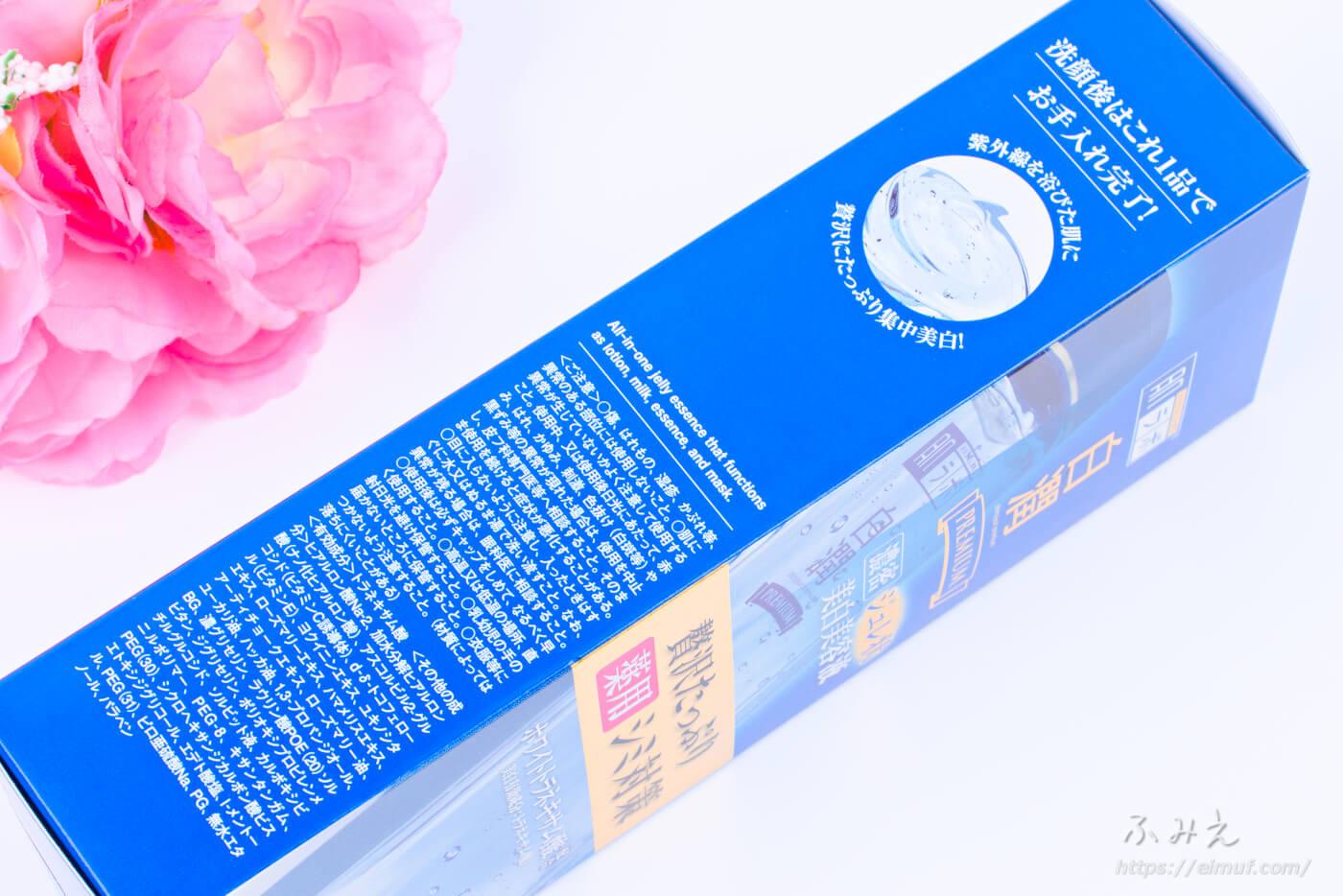 肌ラボ 白潤プレミアム 薬用ジュレ状美白美容液 外箱左側面