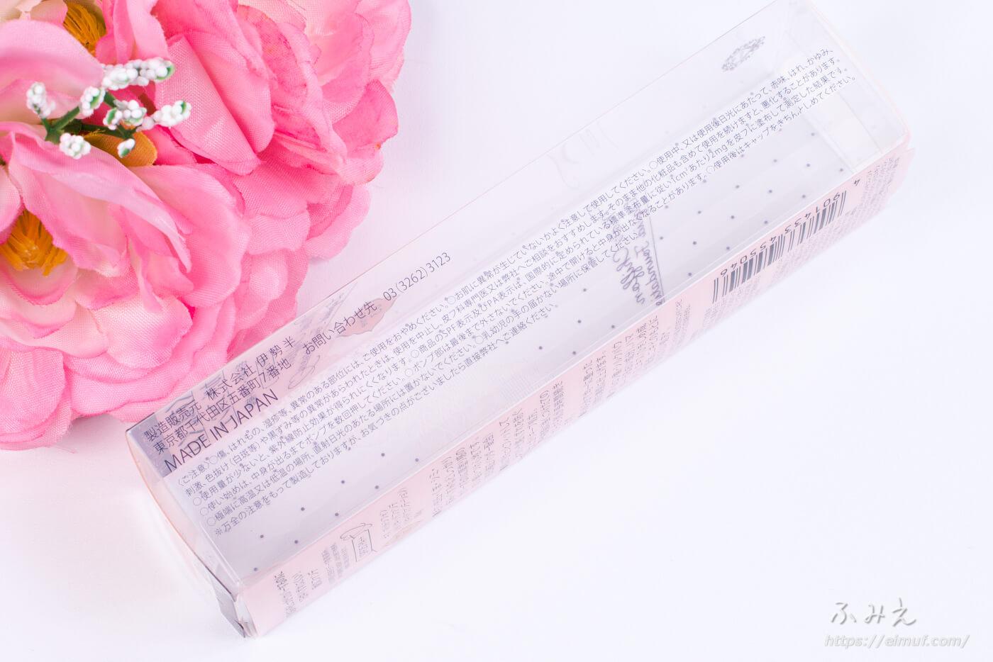 キス マットシフォン UVリキッドファンデ #03(オークル) パッケージ側面