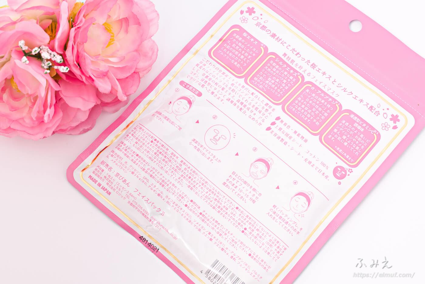 京びあん フェイスマスク桜(はんなりさくらの香り) パッケージ裏面