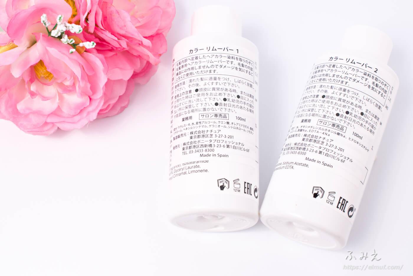レブロン レブロニッシモ カラーリムーバー 1剤と2剤の裏面