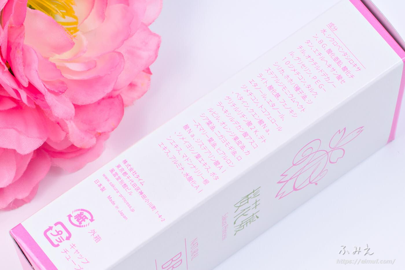 桜花媛ナチュラルBBクリーム #ピンク 外箱側面