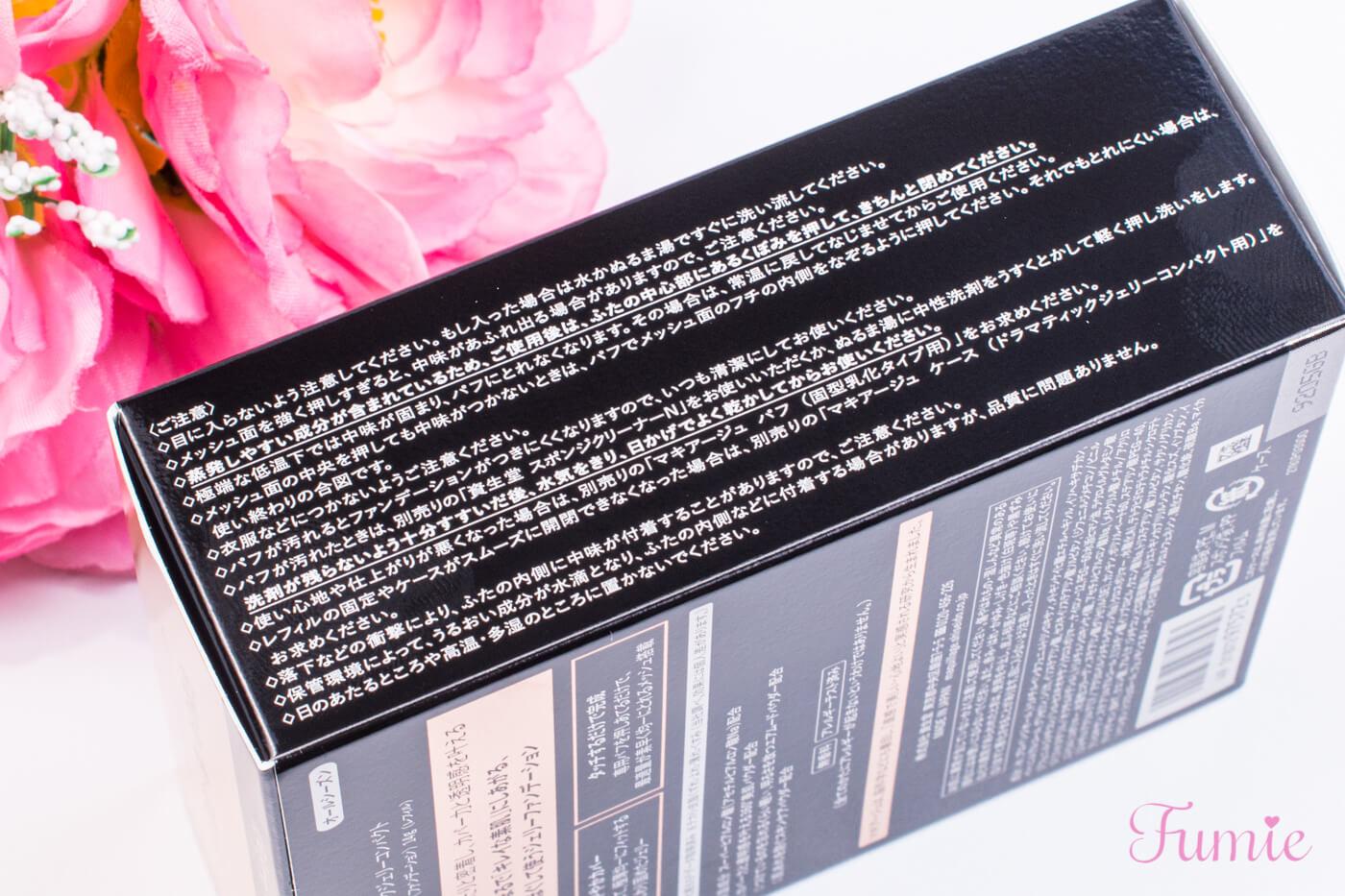 マキアージュ ドラマティックジェリーコンパクト #03(自然~濃いめの肌色) 外箱左側面