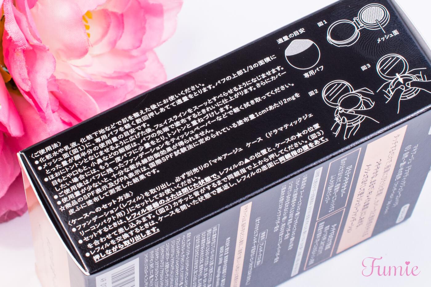 マキアージュ ドラマティックジェリーコンパクト #03(自然~濃いめの肌色) 外箱右側面