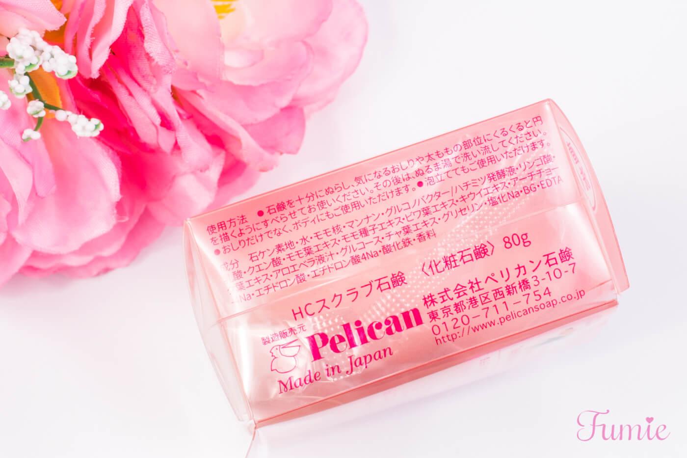 ペリカン石鹸 恋するおしり ヒップケアソープ パッケージ側面