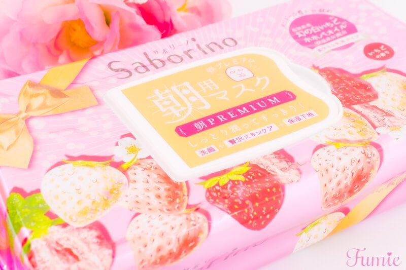 サボリーノの目ざまシートに「朝プレミアム 高保湿な乳液タイプ」が限定登場!いちごの香りで朝からすっきり優しい気分に!