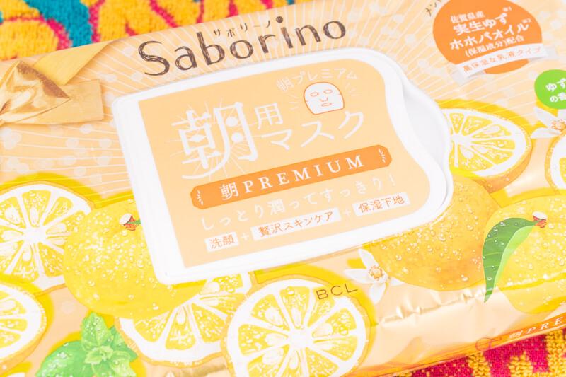 サボリーノ 目ざまシート 朝プレミアム 高保湿な乳液タイプ(ゆずの香り)