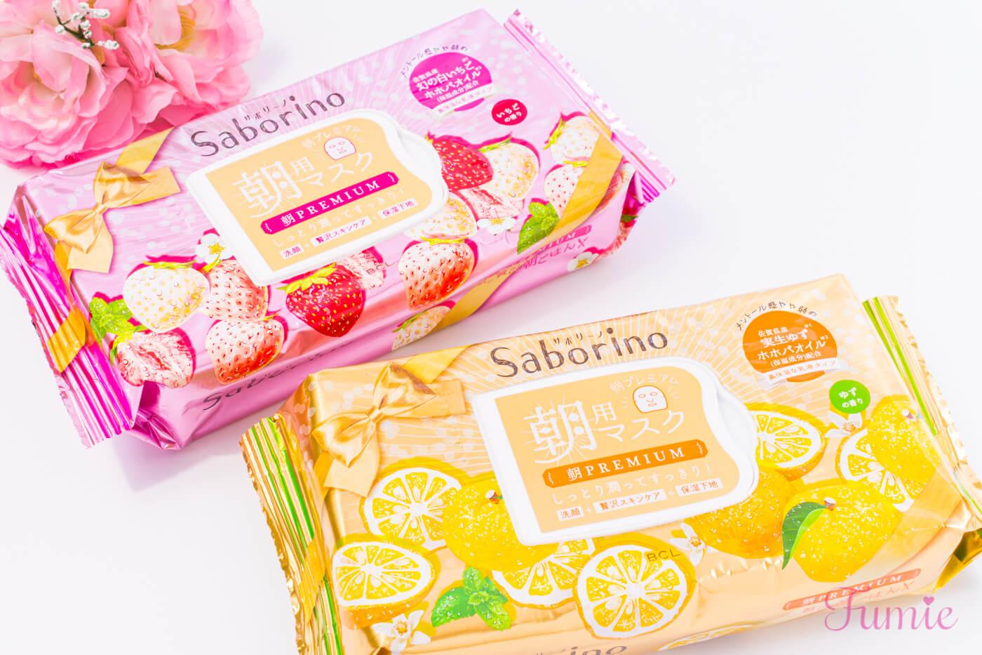 サボリーノ 目ざまシート 朝プレミアム 高保湿な乳液タイプ(ゆずの香り) と(イチゴの香り)を並べてみた