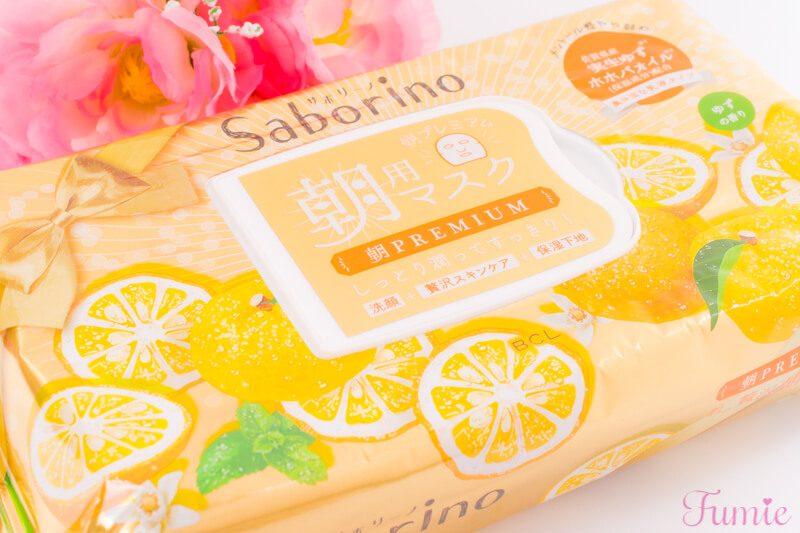 サボリーノの目ざまシートに2019年も「プレミアム」タイプが登場!高保湿なゆずの香りの乳液タイプで乾燥知らずなしっとり肌!