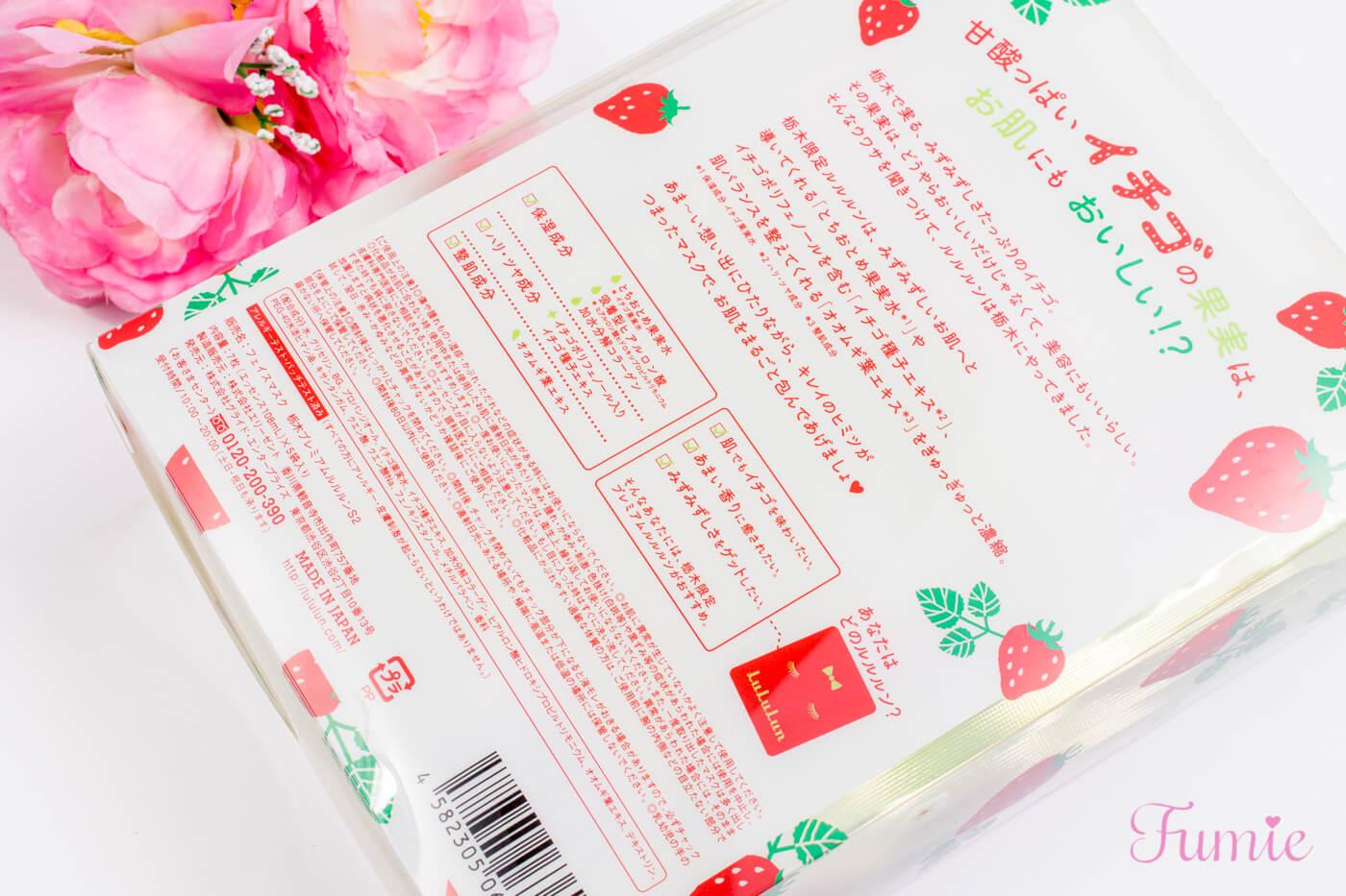 栃木のプレミアムルルルン(とちおとめの香り) 7枚入り×5袋パッケージ裏面