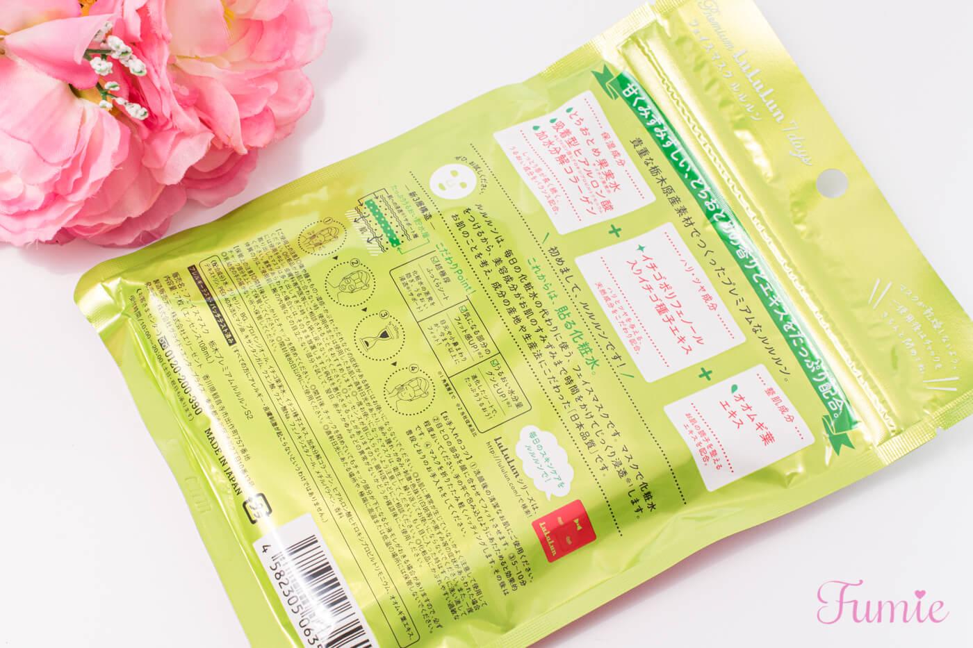 栃木のプレミアムルルルン(とちおとめの香り) 7枚入りパッケージ裏面