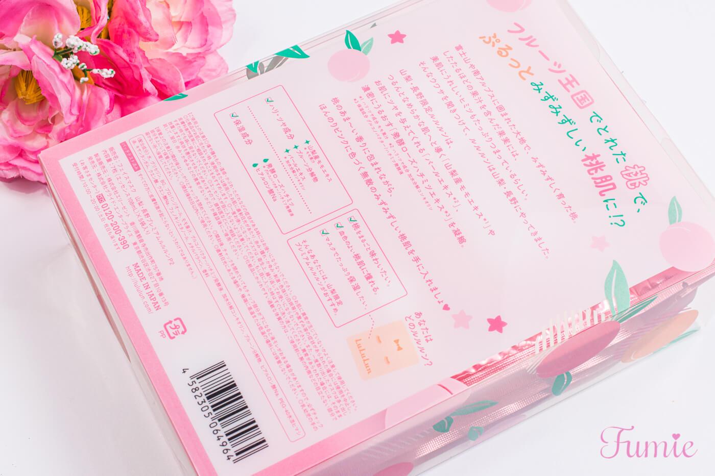 山梨・長野のプレミアムルルルン(桃の香り) 7枚入り×5袋 パッケージ裏面