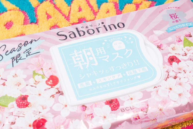 サボリーノ 目ざまシート しっとりタイプ(桜の香り)