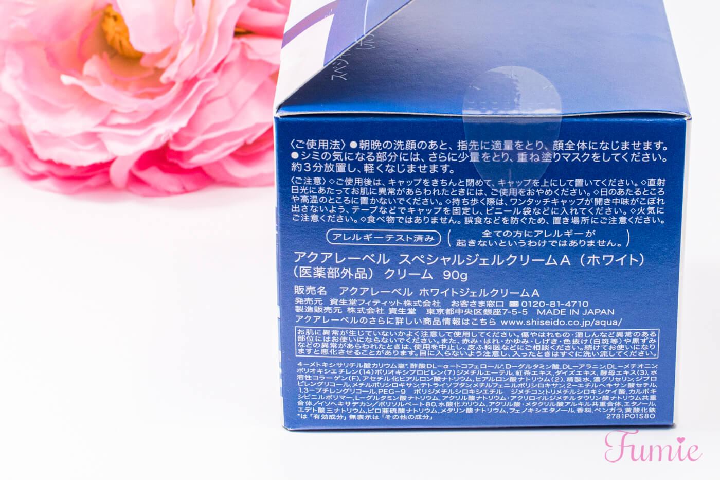 アクアレーベル スペシャルジェルクリーム(ホワイト) 外箱右側面