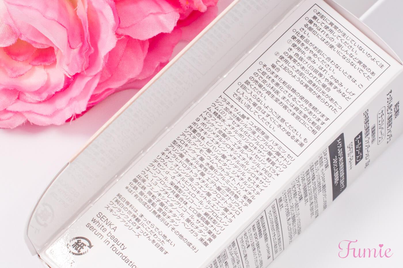 純白専科 すっぴん色づく美容液フォンデュ #ナチュラルベージュ 外箱側面