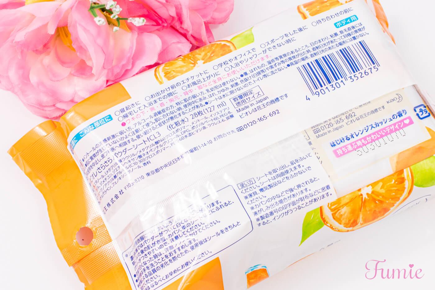 ビオレ さらさらパウダーシート はじけるオレンジスカッシュの香り パッケージ裏面